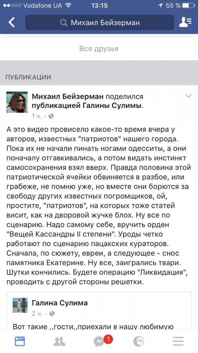 В Одессе хотят устроить очередной еврейский погром